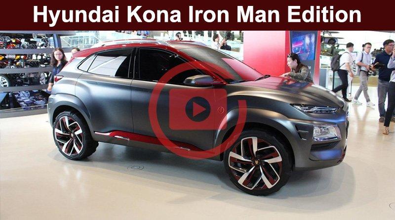 Hyundai Kona Iron man edition (версия Железный человек)